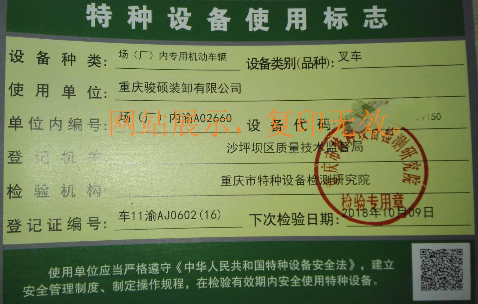 万博manbetx官网电脑吊车出租之特种设备使用标志